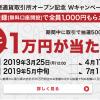 仮想通貨取引所TaoTao