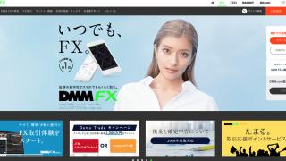 DMM FXのトップページ
